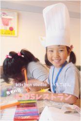KIDSレストラン,敬老の日,日山ごはんIMG_1474-034