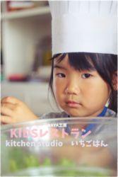 KIDSレストランNAYA工房1IMG_0310-015