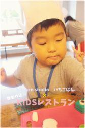 KIDSレストラン,敬老の日,日山ごはんIMG_1485-043