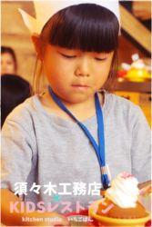KIDSレストラン,須々木工務店IMG_0648-030
