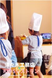 KIDSレストラン,須々木工務店IMG_0659-036