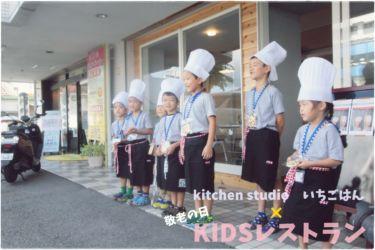 KIDSレストラン,敬老の日,日山ごはんIMG_1440-008
