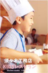 KIDSレストラン,須々木工務店IMG_0628-016