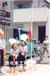 KIDSレストラン,須々木工務店IMG_0616-012