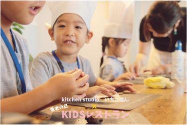 KIDSレストラン,敬老の日,日山ごはんIMG_7328-011