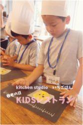 KIDSレストラン,敬老の日,日山ごはんIMG_1421-002