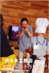KIDSレストラン,須々木工務店IMG_0716-045