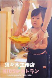 KIDSレストラン,須々木工務店IMG_0675-043