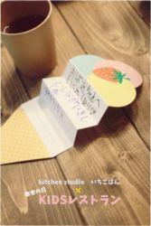 KIDSレストラン,敬老の日,日山ごはんIMG_7391-002