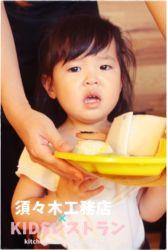 KIDSレストラン,須々木工務店IMG_0663-039