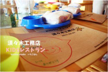 KIDSレストラン,須々木工務店IMG_5671-040