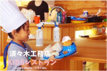 KIDSレストラン,須々木工務店IMG_0729-020
