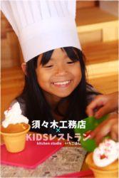 KIDSレストラン,須々木工務店IMG_5677-040