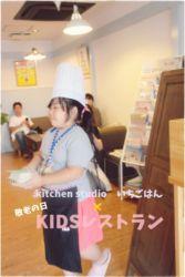 KIDSレストラン,敬老の日,日山ごはんIMG_1504-055