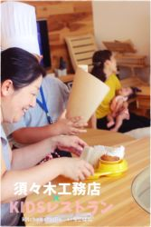 KIDSレストラン,須々木工務店IMG_0625-015