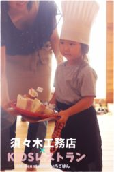 KIDSレストラン,須々木工務店IMG_0665-040
