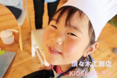 KIDSレストラン,須々木工務店IMG_9943-136