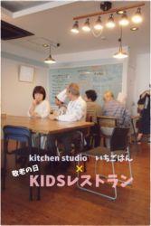 KIDSレストラン,敬老の日,日山ごはんIMG_1452-018