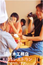 KIDSレストラン,須々木工務店IMG_0652-032