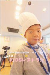 KIDSレストラン,敬老の日,日山ごはんIMG_1468-031