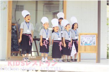 KIDSレストランkotiIMG_0481-012