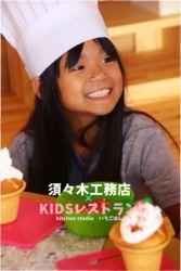 KIDSレストラン,須々木工務店IMG_5676-038