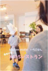 KIDSレストラン,敬老の日,日山ごはんIMG_1511-061