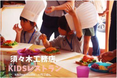 KIDSレストラン,須々木工務店iIMG_0592-007
