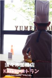 KIDSレストラン,須々木工務店IMG_0638-023