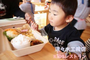 KIDSレストラン,須々木工務店IMG_9873-109