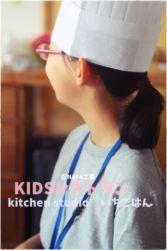KIDSレストランNAYA工房1IMG_0318-023