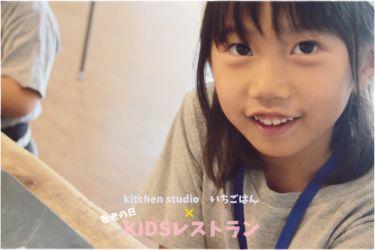 KIDSレストラン,敬老の日,日山ごはんIMG_7421-035