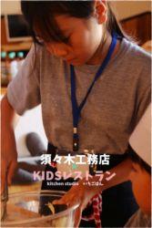 KIDSレストラン,須々木工務店IMG_5610-029