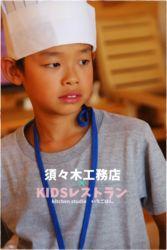 KIDSレストラン,須々木工務店IMG_5606-027