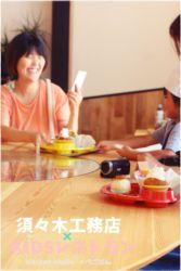 KIDSレストラン,須々木工務店IMG_0660-037