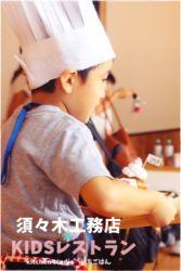 KIDSレストラン,須々木工務店IMG_0629-017