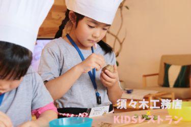KIDSレストラン,須々木工務店IMG_9822-081