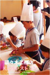 KIDSレストラン,須々木工務店IMG_0601-006