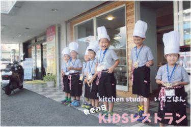 KIDSレストラン,敬老の日,日山ごはんIMG_1441-009