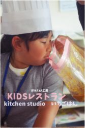 KIDSレストランNAYA工房1IMG_0322-027