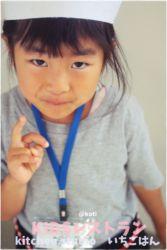 KIDSレストランkotiIMG_0478-067