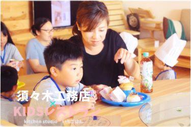KIDSレストラン,須々木工務店IMG_0744-025