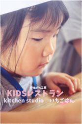 KIDSレストランNAYA工房1IMG_0330-034
