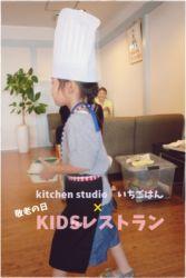 KIDSレストラン,敬老の日,日山ごはんIMG_1447-013