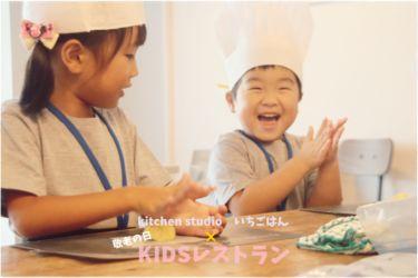 KIDSレストラン,敬老の日,日山ごはんIMG_7398-023