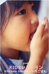 KIDSレストランkotiIMG_0531-102