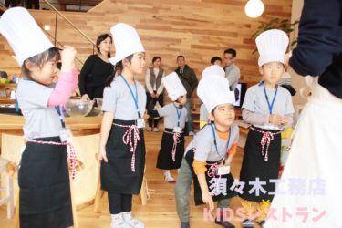 KIDSレストラン,須々木工務店IMG_9766-056