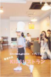 KIDSレストラン,敬老の日,日山ごはんIMG_1508-059
