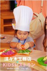 KIDSレストラン,須々木工務店IMG_0590-003