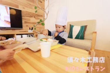 KIDSレストラン,須々木工務店IMG_9933-134